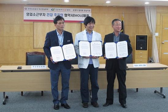 전국고속도로 영업소 운영자 협회(경남지회) MOU 체결 (1).JPG