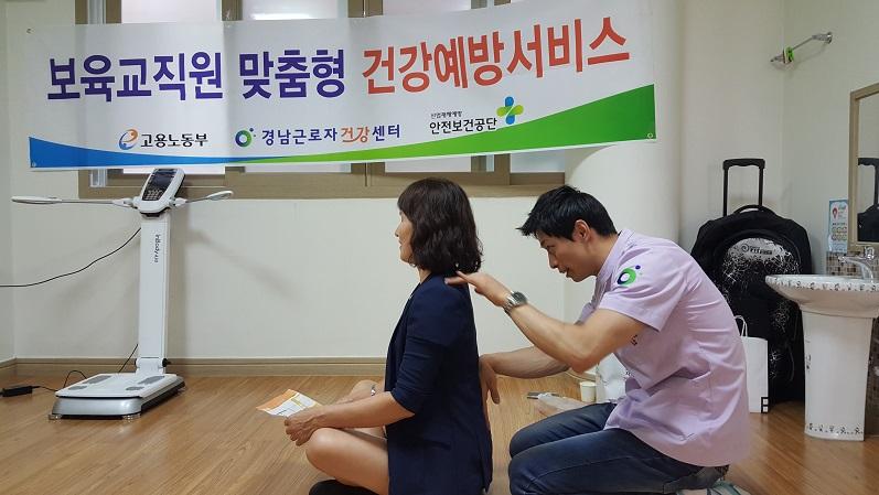 보육교직원 맟춤형 건강 예방 서비스 실시.jpg