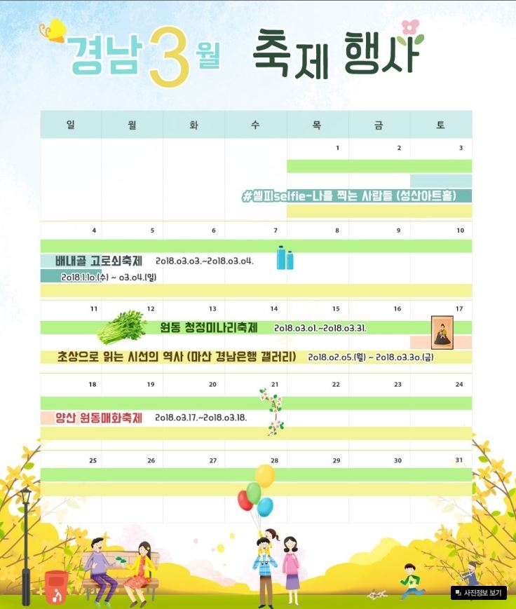 경남 3월 행사.JPG