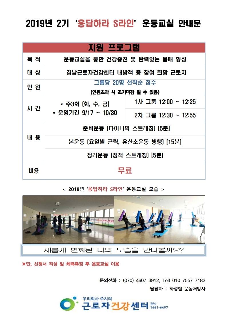 기안 2019-119 경남근로자건강센터 응답하라 S라인 운동교실 2기 사업계획(안).pdf_page_4.jpg
