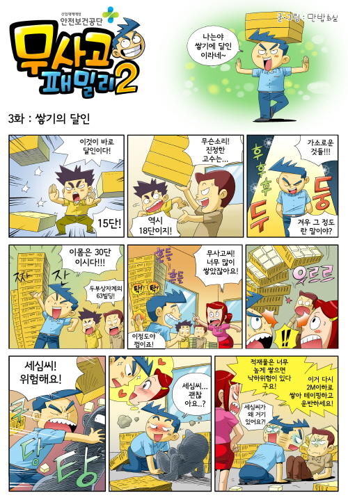 무사고패밀리 2-3.jpg