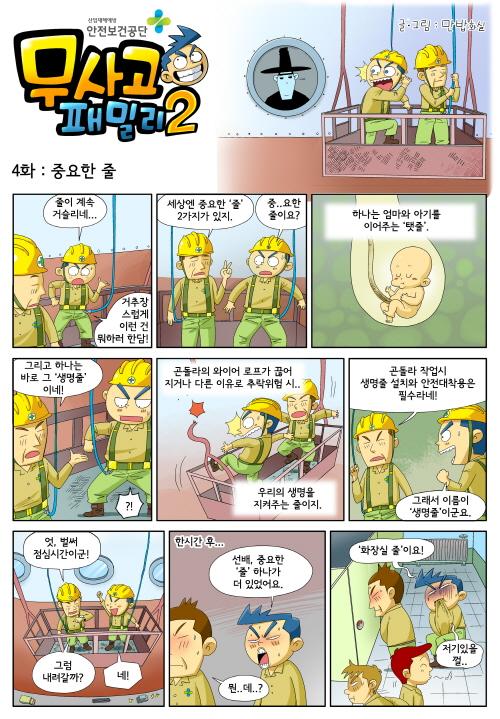 무사고패밀리 2-4화.jpg